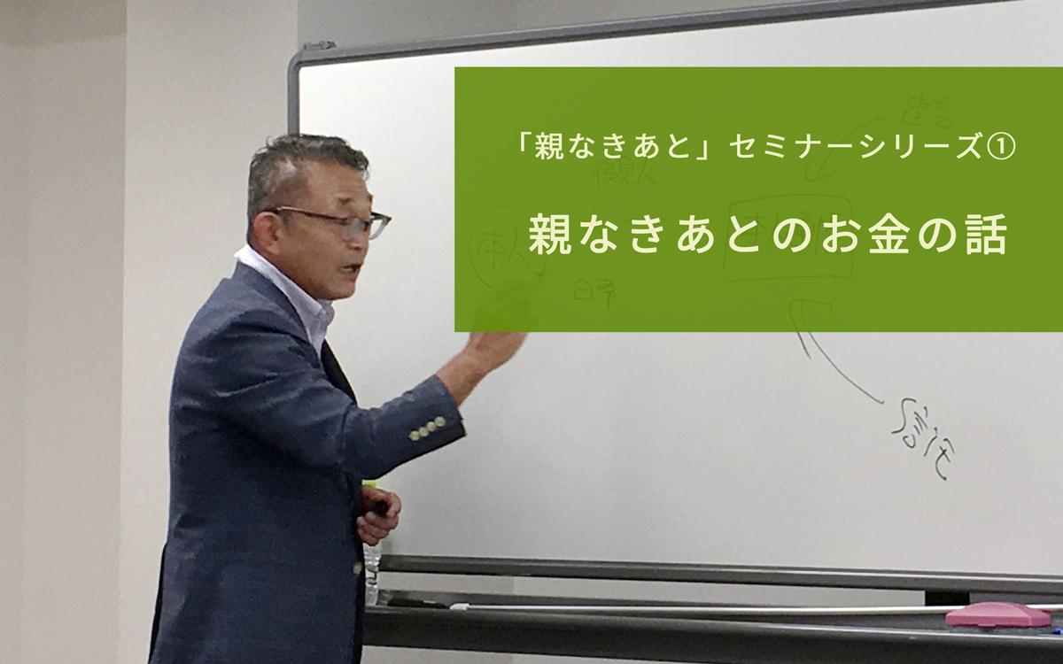 「親なきあと」セミナーシリーズ①/親なきあとのお金の話